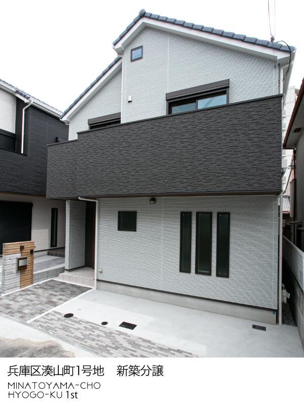 兵庫区湊山町1号地_新築分譲