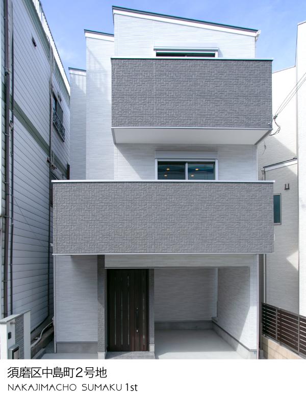 須磨区中島町1号地新築分譲