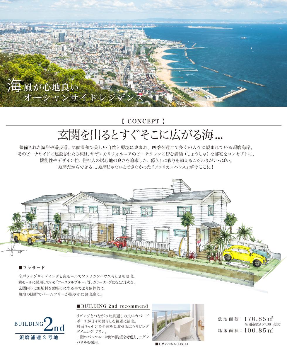 須磨浦通2丁目2号地